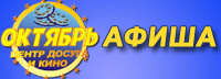 Центр досуга и кино «Октябрь»